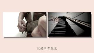 【Simple Love小清新】Joyce Chu四葉草+Michiyo Ho何念茲 (鋼琴和吉他版 Piano/Guitar Cover)