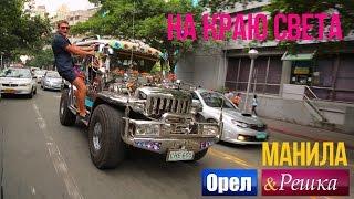 Орел и решка. На краю света - Филиппины | Манила