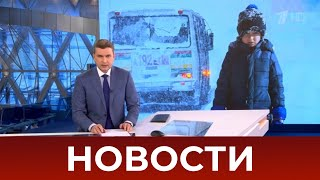 Выпуск новостей в 18:00 от 06.04.2021