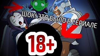 ШОК КИБОРГ ВЫЕбАЛ РЕЙвЕН СМОТРЕТЬ ВСЕМ мультик юные титаны вперед на русском 2016 2017 смотреть