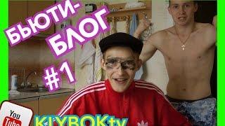 Бьюти-блог (от Степана и Семена) KLYBOKtv