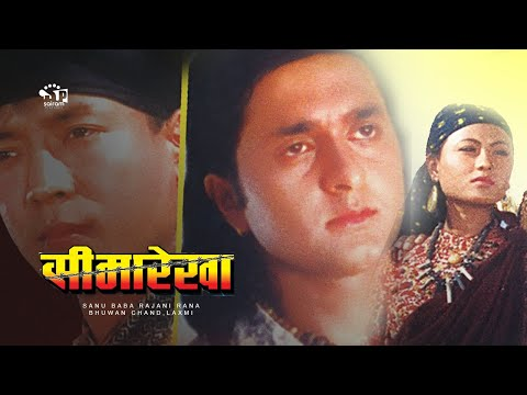 Nepali Movie – Seemarekha