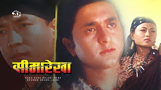 "Nepali Movie : ""Simarekha"" A Historical Flims By Kishor Rana "
