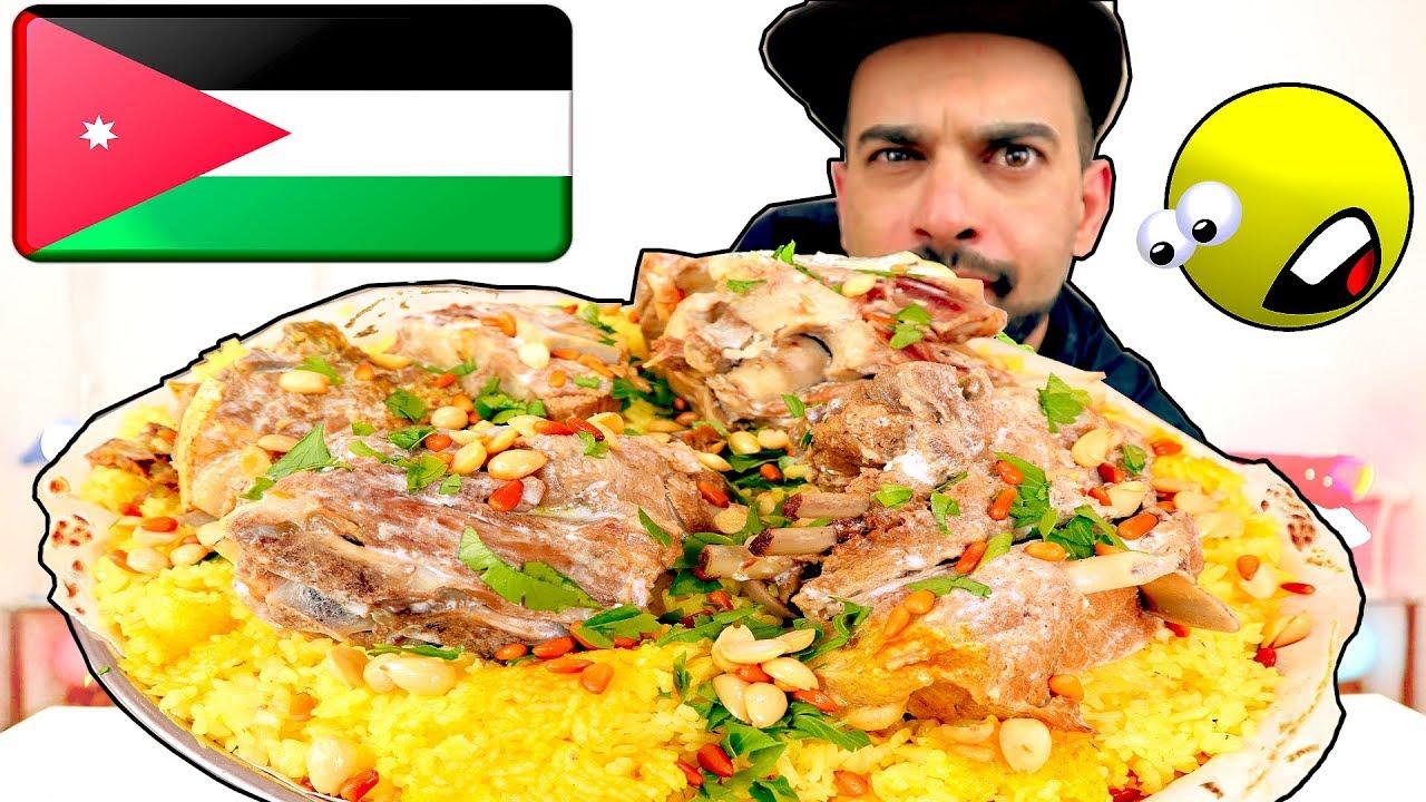تحدي المنسف الأردني الشهير وردة فعلي على طعمه الخيالي ! Jordanian Mansaf Challenge