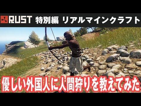 【Rust特別編】優しい外国人に人間狩りを教えてみた【アフロマスク】