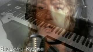 Владимир Кузьмин - Душа моя на пианино