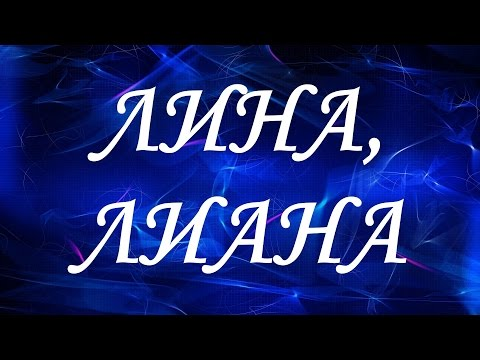 Значение имени Лина, Лиана. Женские имена и их значения