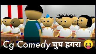 चुप हगरा कहीं के 😝 । CG Comedy Video 2020   CG Funny Video