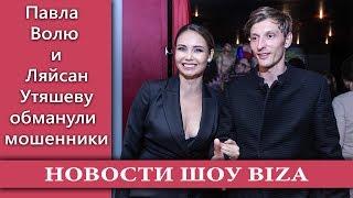 Павла Волю и Ляйсан Утяшеву обманули мошенники