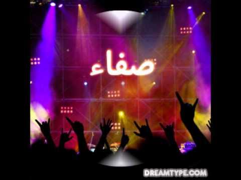 My Movie Safaa Alwale
