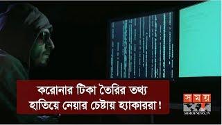 করোনার টিকা তৈরির তথ্য হাতিয়ে নেয়ার চেষ্টায় হ্যাকাররা! | Corona Cyber Attack | Somoy TV