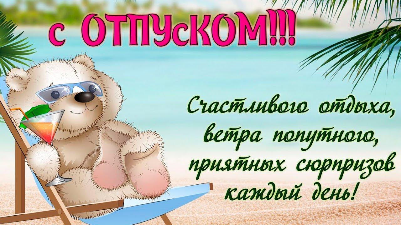 Счастливого отпуска в открытках