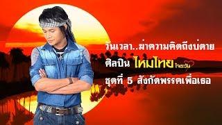 วันเวลา..ฆ่าความคิดถึงบ่ตาย - ไหมไทย ใจตะวัน