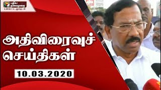 Speed News 10-03-2020 | Puthiya Thalaimurai TV
