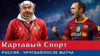 Картавый Спорт. Россия - Уругвай 0:3. Выходим на Испанию