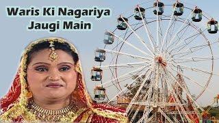 Waris Ki Nagariya Jaugi Main | Apna Bana Lo Waris | Teena Parveen