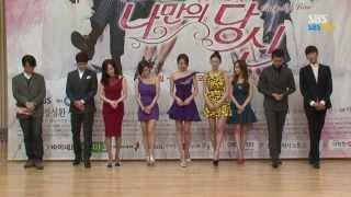 SBS [나만의당신/Only my love] - 제작발표회 포토타임