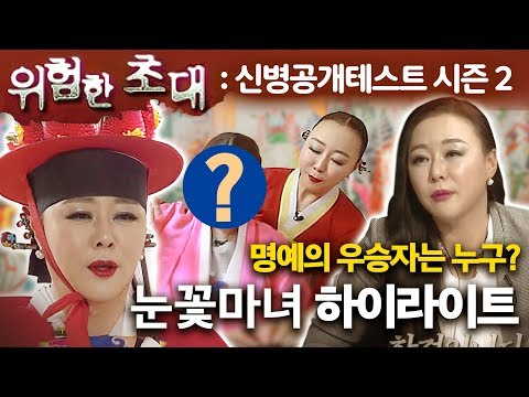 신엑소시스트 눈꽃마녀의 위험한초대 신병테스트 하이라이트!! 010 9984 8839