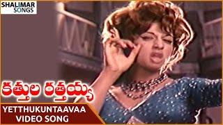 Kathula Rathaiah Movie || Yetthukuntaavaa Video Song || Krishn…