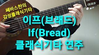 이프(브래드) 클래식기타 연주, If(Bread) Cl…