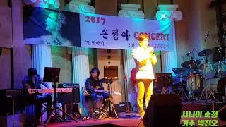 초청가수 박진오/사나이순정/2017  손정아 CONCERT