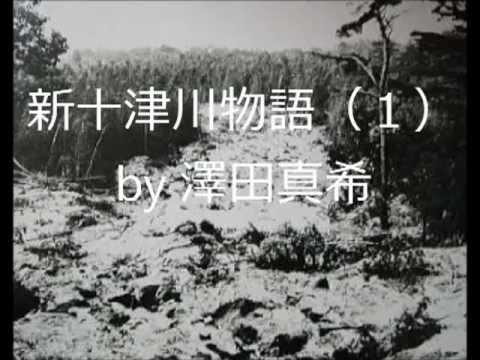 新十津川物語(1)澤田真希 - Yo...