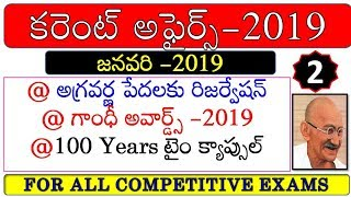 January 2019 Imp Current Affairs PART-2 IN TELUGU|Useful for all competitive exams|SATHISH EDUTECH