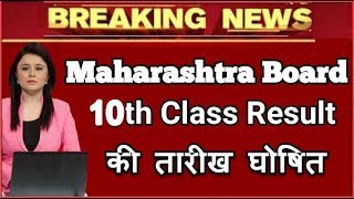 Maharashtra SSC Result 2019 Date Declared, Maharashtra Board 10th Result Announced @ 8 June 2019.