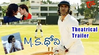 M S Dhoni || The Untold Story Theatrical Trailer || Sushant Singh Rajput, Neeraj Pandey || #MSDhoni