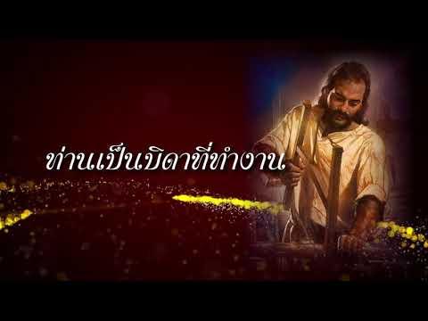 """""""ด้วยหัวใจของบิดา"""" น.โยเซฟ ท่านเป็นบิดาที่ทำงาน  ( ตอน 6 หน้า 41-42   ยาว 4.13 นาที)"""