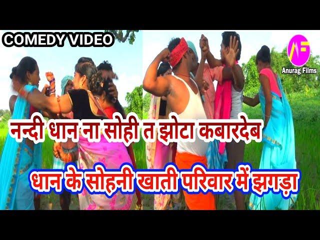 || COMEDY VIDEO || ???? ??? ???? ?? ???? || ???? ?? ????? || Bhojpuri Dehati Comedy Video