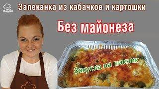 СЪЕДИТЕ ВСЕ СРАЗУ! ТОЧНО! - Запеканка из кабачков с картошкой в духовке - вкусная ОВОЩНАЯ закуска