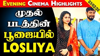 Latest Cinema Updates In Tamil 03 Feb 2020  