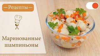 Маринованные шампиньоны - Простые рецепты вкусных блюд