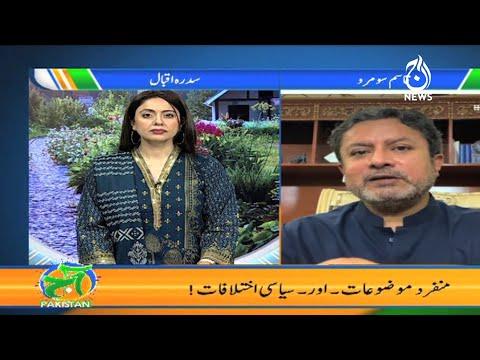 Sindh Main Corona Aur Eid Pe Pabandiya   Aaj Pakistan with Sidra Iqbal   20th July 2021   Aaj News  