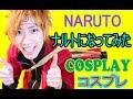 【コスプレ】ナルトになってみた(Cosplayed as NARUTO) うみくん