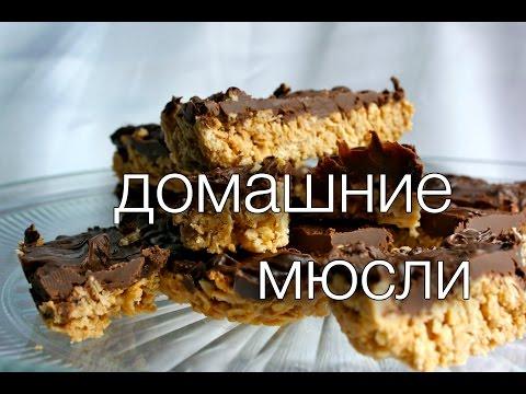 Вкуснейшее блюдо домашние мюсли Рецепты SMARTKoK