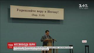Суд РФ заборонив релігійній організації Свідки Єгови діяльність на території країни