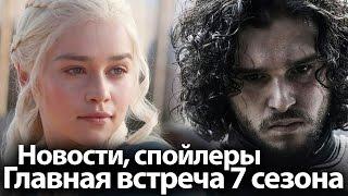 Игра престолов главная встреча 7 сезона. Новости, спойлеры