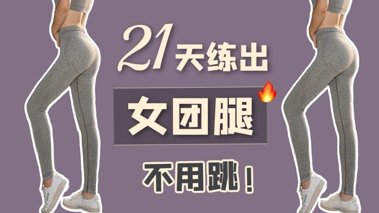 【艾琳】十分钟高效瘦大腿运动+拉伸 | 不用跳新手友好 | 10 Min THIGH BURN Workout | SLIM LEGS IN 21 DAYS(NO JUMPING)