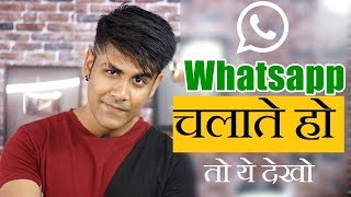 Must Watch If You Use Whatsapp | New Feature and Tip For All