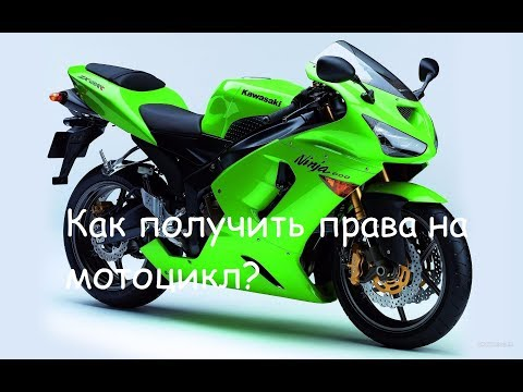 Как получить права на мотоцикл? Как открыть категорию А?
