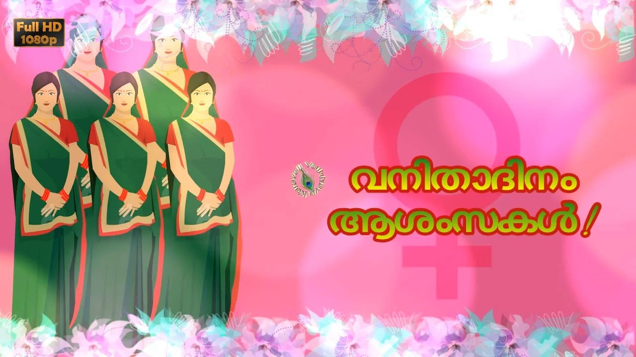 Happy Womens Day 2018best Wishesgreetingsmalayalam Whatsapp