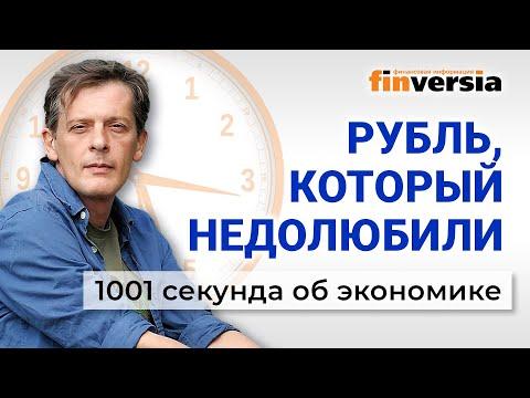Рубль, который недолюбили. Экономика за 1001 секунду