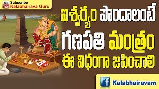 Kalabhaira ఐశ్వర్య పొందాలంటే గణపతి మంత్రం   Ganapathi Manthram   Ganesh Mantra For Success   Mantram