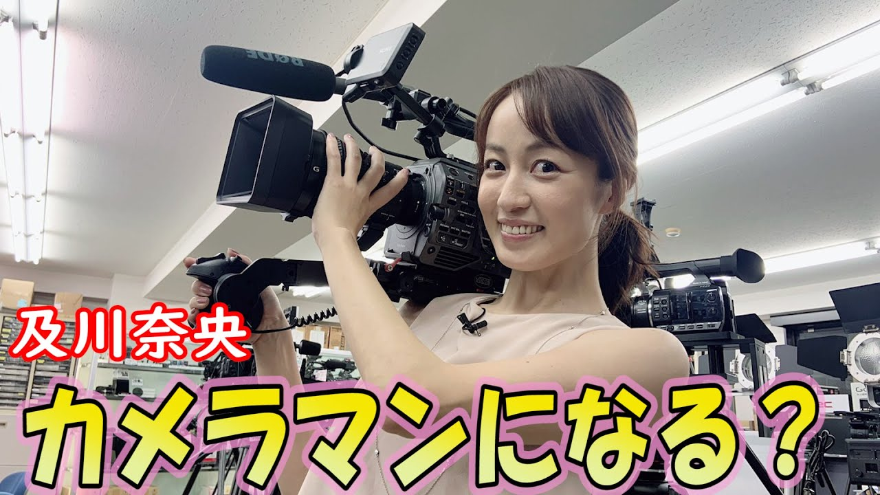 #22及川奈央「カメラマンになる?」