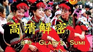 OurTV.hk《高清解密》第68集:彝族の迷