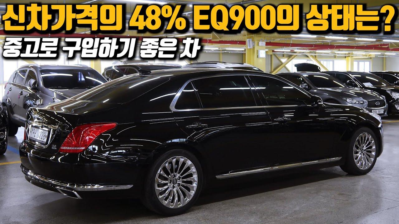 국산차 중 가장 비싼차 제네시스 3.8 EQ900 l 무도색인 차량에 5만km 를 주행했는데 반값이 되었습니다 l 신차가격의 48% 4600만원 중고차 구매대행 1부