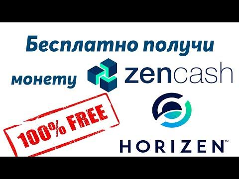 Бесплатно заработок криптовалюты Zen за один клик!