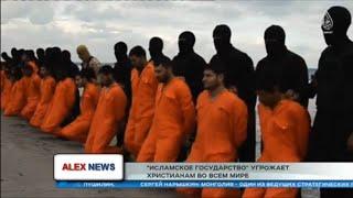"Боевики ИГИЛ казнили / обезглавили 21 египтянина христиана / Объявлена война ""нации креста"""